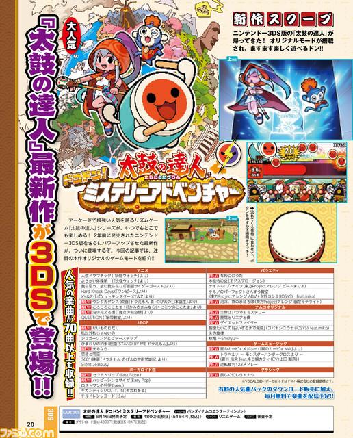 Taiko_3DS
