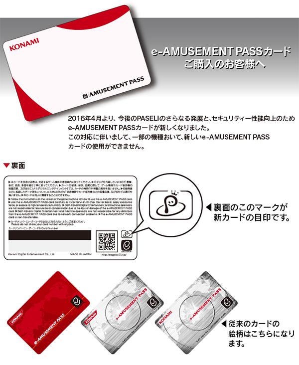 new_eapass_info