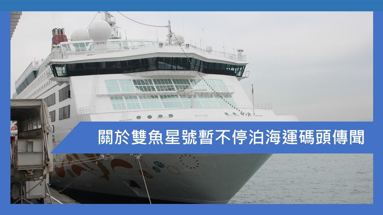 關於雙魚星號暫不停泊海運碼頭傳聞 | 香港郵輪愛好者 及 Ben 哥哥有話兒
