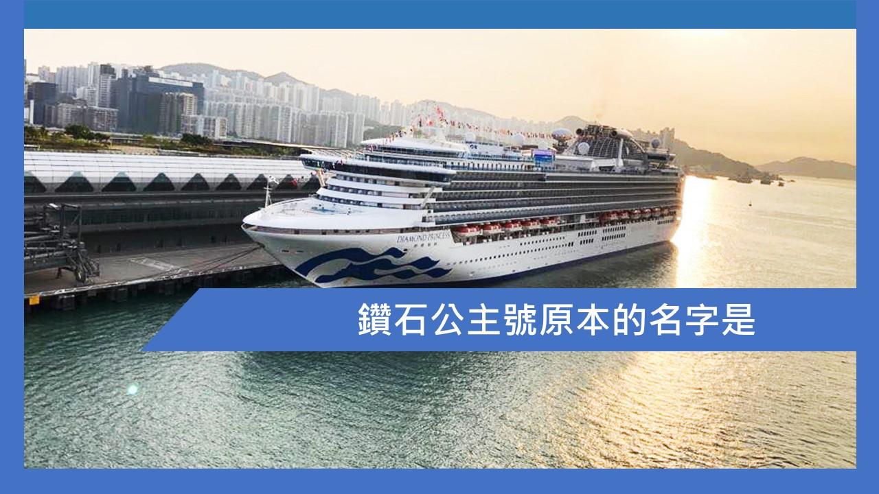 鑽石公主號原本的名字是 | 香港郵輪愛好者 及 Ben 哥哥有話兒