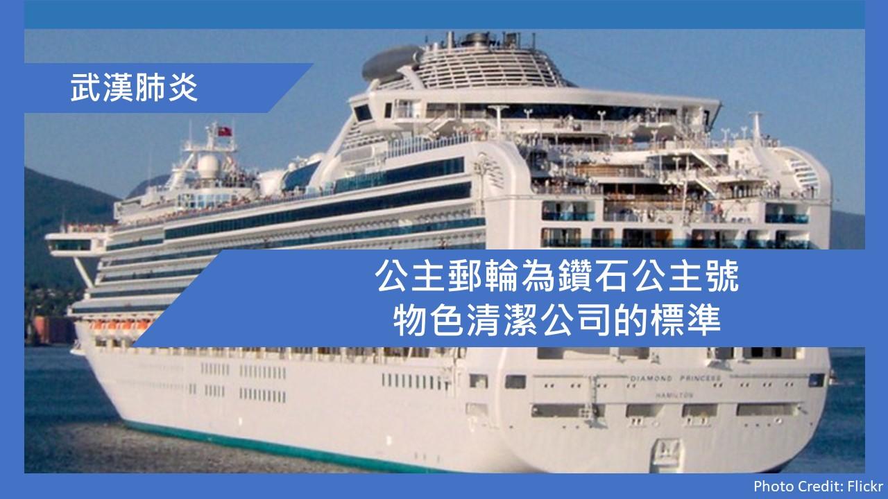 公主郵輪為鑽石公主號物色清潔公司的標準 | 香港郵輪愛好者 及 Ben 哥哥有話兒