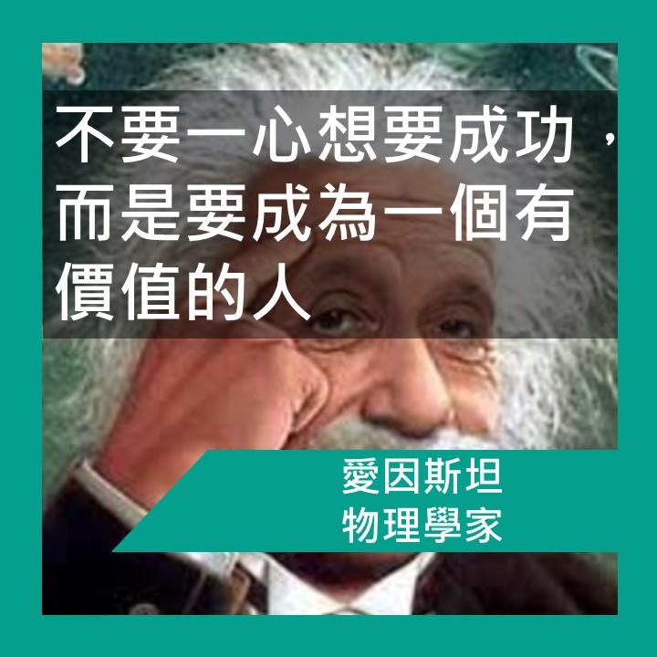 【名人語錄】著名物理學家:愛因斯坦 (Albert Einstein) | 香港郵輪愛好者 及 Ben 哥哥有話兒