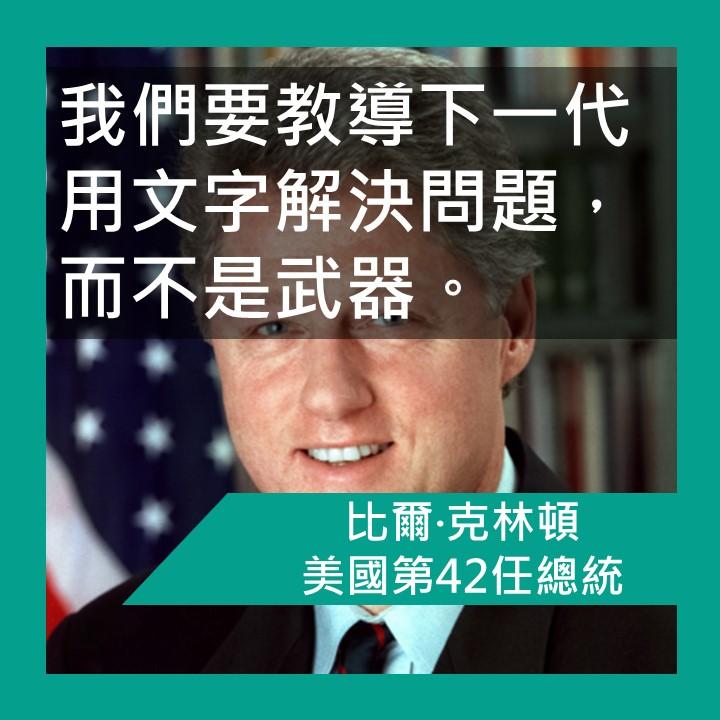 【名人語錄】美國第42任總統 :比爾.克林頓 (William Clinton) | 香港郵輪愛好者 及 Ben 哥哥有話兒
