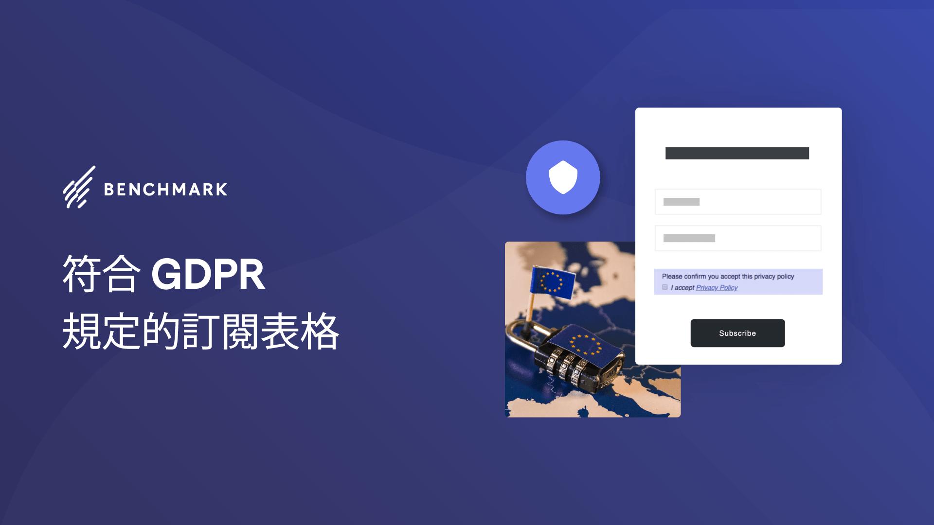 符合GDPR規定的訂閱表格 - 簡體中文 Benchmark Email