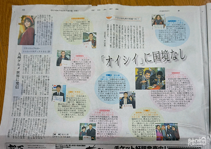 Interview journal Nishi Nippon