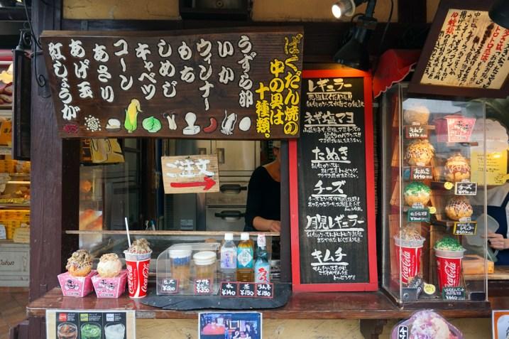 Boutique de bakudanyaki, Yufuin
