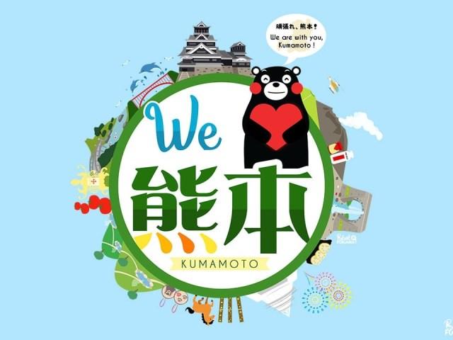 Solidarité après les séismes de Kumamoto
