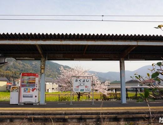 Gare de Fukuyoshi
