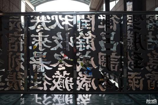 Centre commercial Riverain, Fukuoka