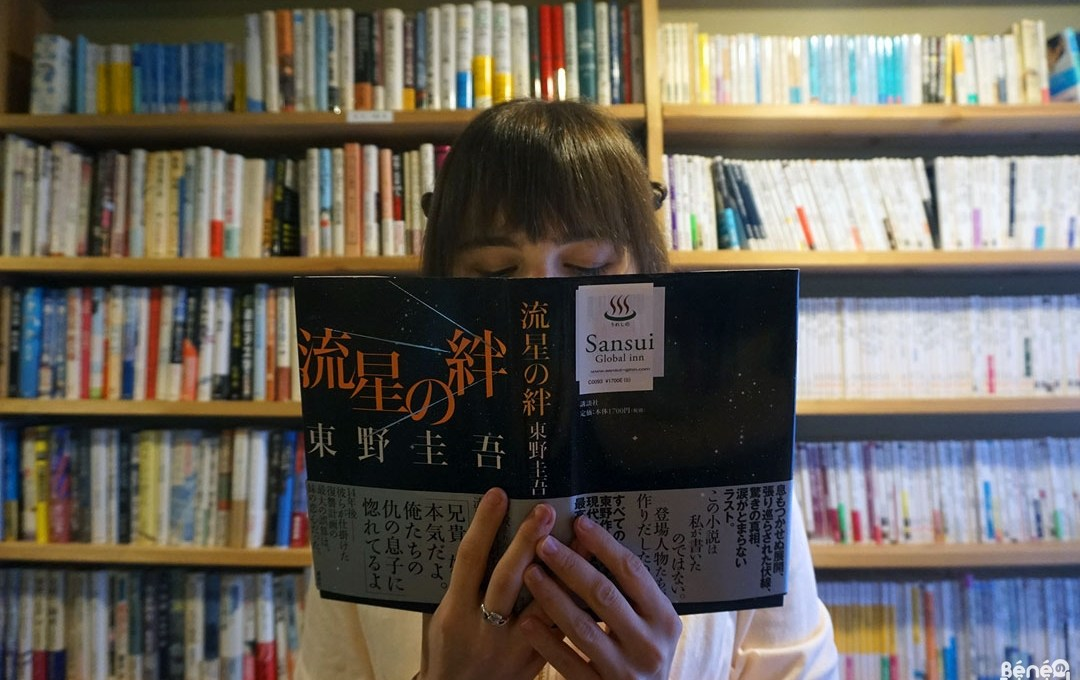 Bibliothèque de l'hôtel Sansui, Ureshino onsen, Saga