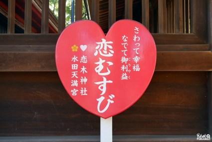 Sanctuaire Koinoki, ville de Chikugo, Fukuoka