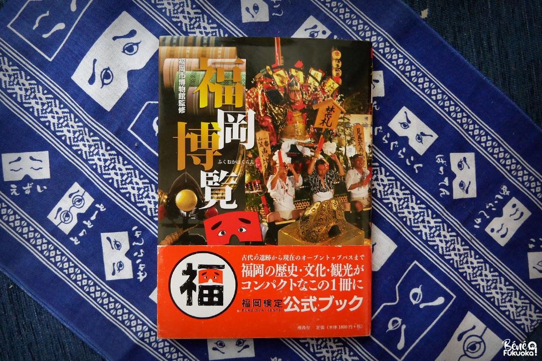 Fukuoka Hakuran, le manuel officiel pour réviser l'examen Fukuoka Kentei