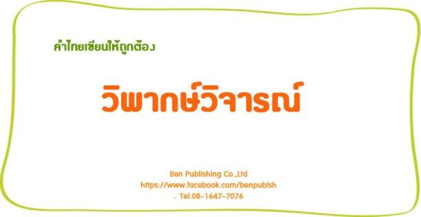 คำไทย5