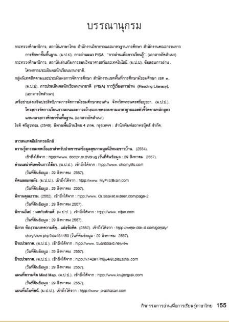 22บรรณานุกรม1