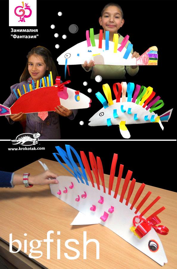 fish-big2