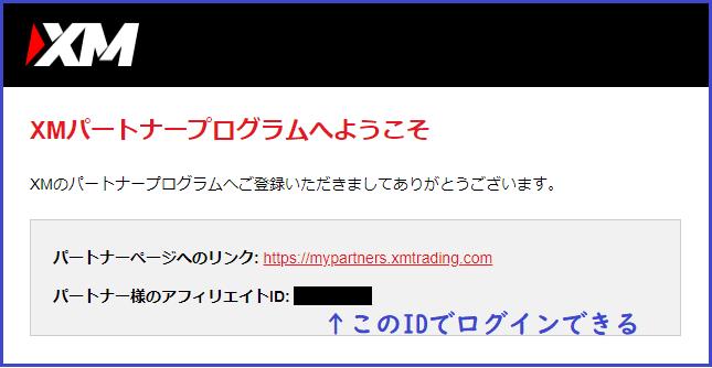 XM登録完了のメール