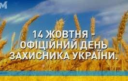 Програма заходів  з нагоди Дня Захисника України, свята  Покрови  Пресвятої Богородиці