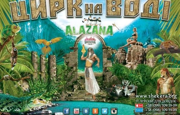 Цирк на воді «Shekera» запрошує глядачів поринути у неймовірний світ загубленого міста