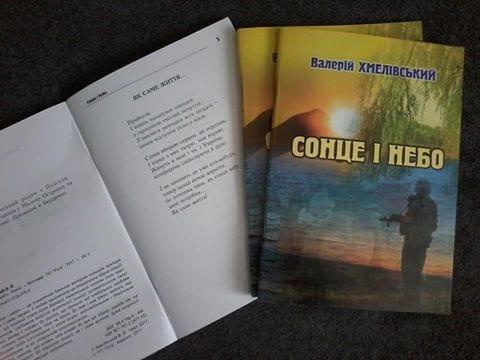"""Валерій Хмелівський випустив збірку поезій """"Сонце і небо"""""""