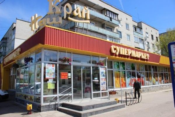 За пакетик ванільного цукру – більше тисячі гривень: як у Бердичеві працюють шахраї, прикриваючись супермаркетом «Наш Край»