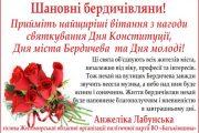 Анжеліка Лабунська вітає бердичівлян з Днем міста, Днем молоді, Днем Конституції