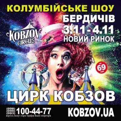 """""""Найбільший цирк України – цирк «Кобзов», готовий дивувати, надихати і  приносити радість!"""
