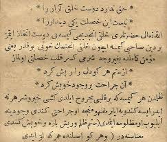 Fars Kaynaklarına Göre Kürtler