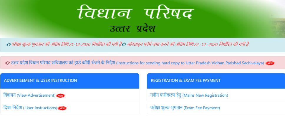 UP Vidhan Parishad Sachivalaya Mains Online Form 2020