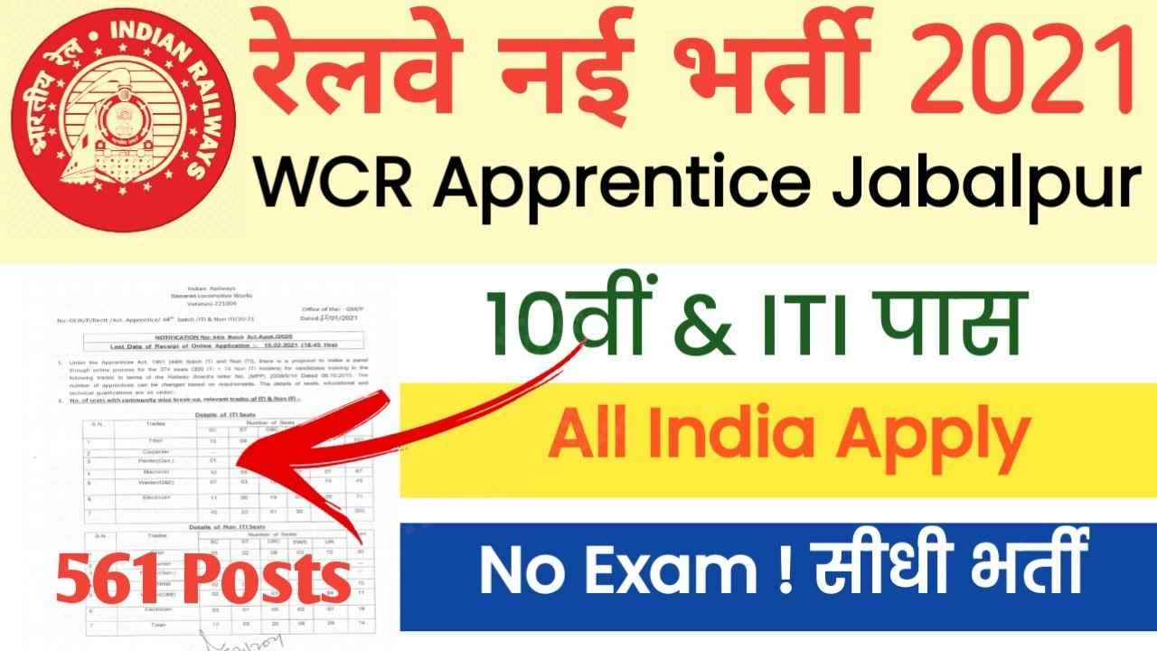 Bhopal Railway Apprentice WCR Vacancy 2021 Online Form Sarkari Result