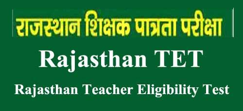 Rajasthan REET Online Form 2021 last date apply online sarkari result