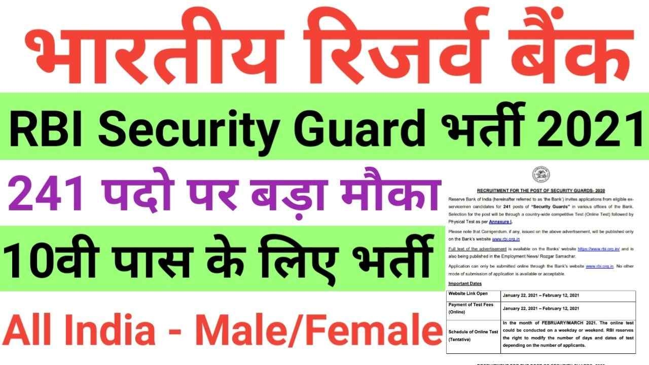 RBI Security Guard Vacancy 2021 Online Form