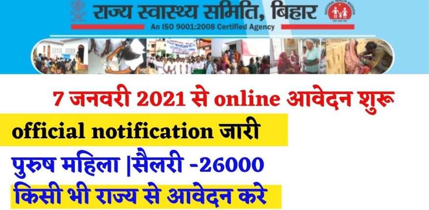 SHSB Bihar Accountant Vacancy Online Form 2021 - Berojgar Indian