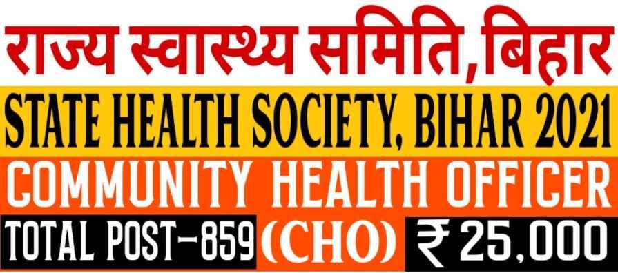 Bihar SHSB CHO Result 2021, Merit List bihar swastha vibhag latest vacancy 2021
