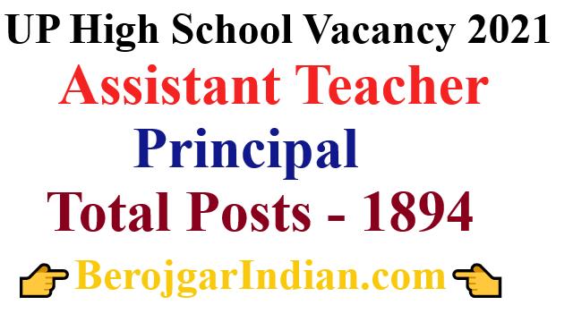 UP Assistant Teacher Principle 2021 Vacancy details, Official Notification Junior High School Sarkari Result