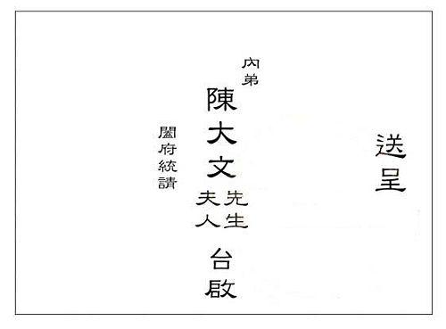 How To Write Chinese Wedding Invitation Envelopes