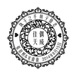 Personalized Rubber Stamp For Chinese Style Wedding Logo 佳偶天成 Diy Invitation