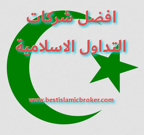 افضل شركات التداول الاسلامية