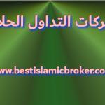 شركات التداول الحلال - شركات التداول الاسلامية