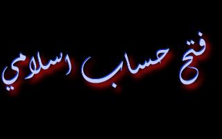 فتح حساب اسلامي