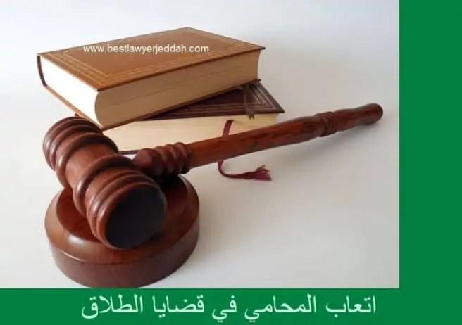 كم اتعاب المحامي في قضية الطلاق بجدة والسعودية افضل مكتب محاماة
