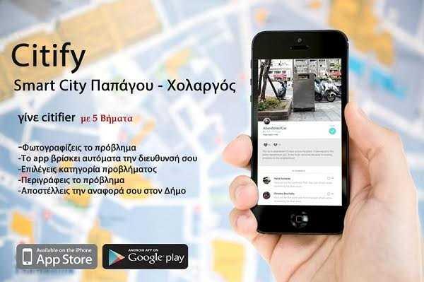 """Βραβείο στο """"Citify Papagou - Cholargos Smart City"""""""