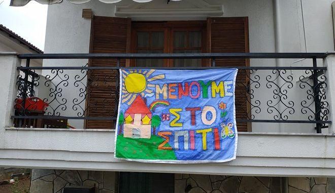 Παιδιά στη Θεσσαλονίκη βάζουν χρώμα στον κορονοϊό