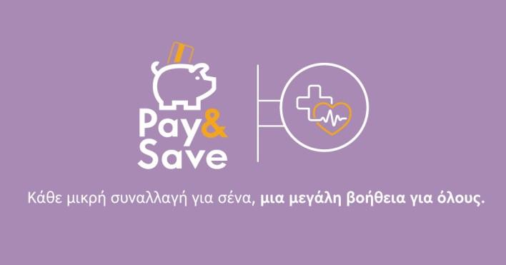 Τράπεζα Πειραιώς: Οι προσφορές της για την αντιμετώπιση του ιού COVID-19