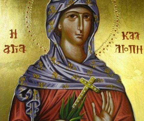 Αγίας Καλλιόπης