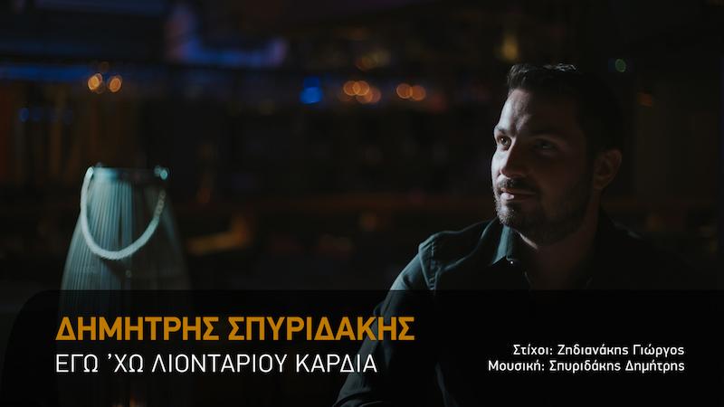 Νέο τραγούδι από τον Δημήτρη Σπυριδάκη με τίτλο: Εγώ 'χω λιονταριού καρδιά