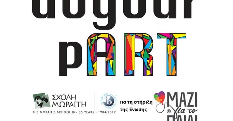 "DoyourpART: Η καλλιτεχνική δημιουργία επιστρατεύεται για να στηρίξει το ""Μαζί για το Παιδί"""