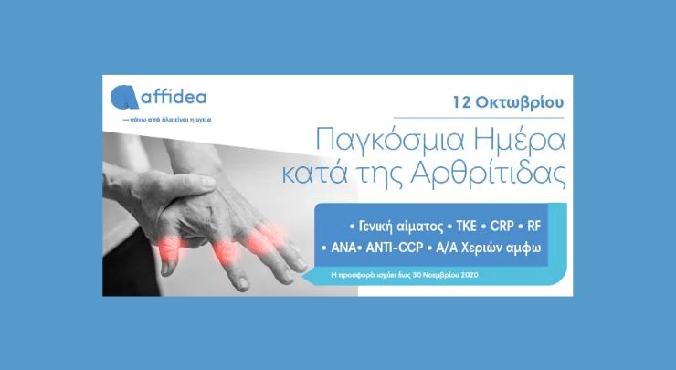 Πλήρης προληπτικός έλεγχος αρθρίτιδας από την Affidea