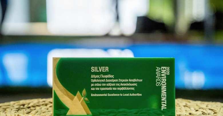 Environmental Awards - Βραβείο Περιβάλλοντος στον Δήμο Γλυφάδας!