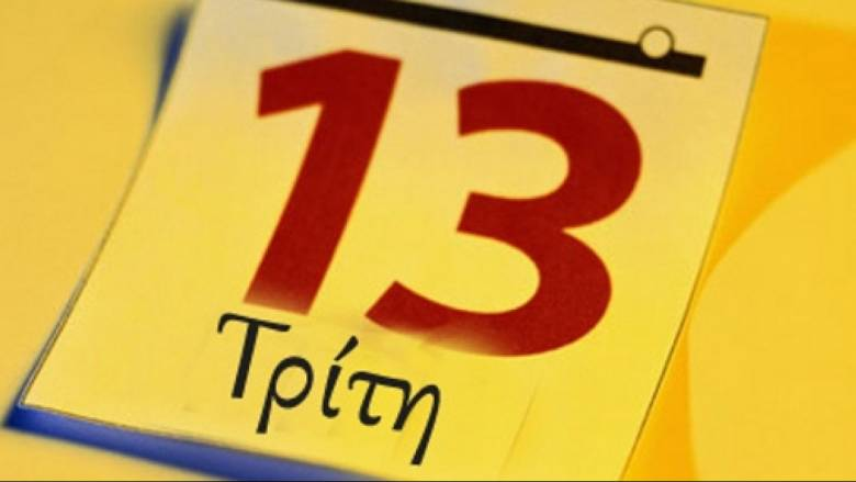 Τρίτη και 13 : Γιατί θεωρείται γρουσούζικη ημέρα