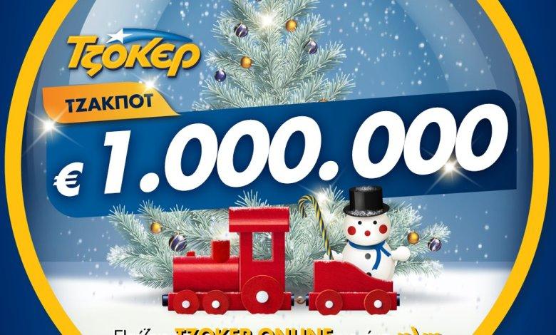 ΤΖΟΚΕΡ: Ο Άγιος Βασίλης έρχεται νωρίτερα με 1 εκατομμύριο ευρώ